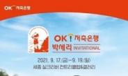 명문 세종 실크리버 CC서 중원벌 '진검승부'.. 박세리 인비테이셔널 17일 개막