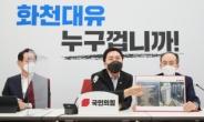 """김기현 """"'대장동 개발 사업', 권력형 종합비리세트…李 최대 치부"""""""