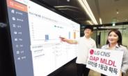 LG CNS 'AI 분석 플랫폼' GS 1등급 인증