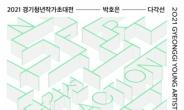 경기도미술관 2021 경기청년작가 초대전