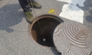 추락·질식…맨홀 내 안전사고 예방 시스템 개발된다