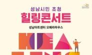 성남문화재단, 힐링콘서트 개최