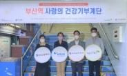 HUG, 부산역에 '건강기부계단' 조성…기부금 2억원 전달