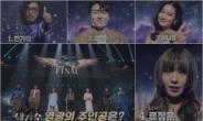 """""""한가람이냐, 김수영이냐, 또 박다은은?"""" '새가수' 톱7의 결승 앞둔 관전포인트"""
