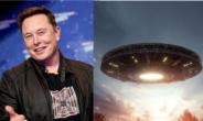"""UFO는 있다"" 우주선 쏜 일론 머스크의 입방정?"