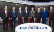TV토론 후 윤석열·홍준표 지지자 충돌