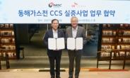 SK이노-석유공사, 탄소포집·저장 사업협력 강화