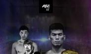 격투기대회 AFC, IB스포츠와 4개 대회 중계 계약
