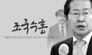 """""""조국 수사 과했다""""는 홍준표에 """"조국수홍"""" 조롱성 패러디 확산"""