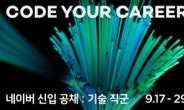네이버, 하반기 신입 개발자 공채 시작…000명 채용