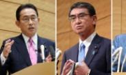 日 자민당 총재 선거 시작…고노·기시다·다카이치·노다 '4파전'