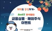 한국투자증권, 추석맞이 뱅키스 금융상품·해외주식 이벤트