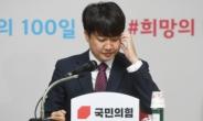 """이준석 """"주술·비과학적 언어, 정권교체 요원"""" 일부 유튜버 비판"""