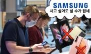 물량 부족에 '발목' 잡힌 삼성폰…미국서도 아우성!
