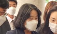 """윤미향 두번째 공판…""""비영리회계 몰라, 계정도 자의로 만들어"""""""