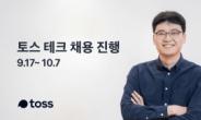 핀테크 업계 채용 문 활짝…억대 스톡옵션 제시까지