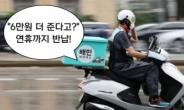 """""""최대 6만원까지 더 준다"""" 연휴 반납 배달라이더, 얼마나 벌까?"""