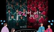 """""""가족 모이는 연휴에 '청불' 드라마?"""" 넷플 신작 흥행 성공할까"""