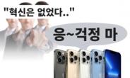 """""""삼성 따라쟁이"""" 놀림까지…'혹평' 아이폰 왜 잘 팔려?"""