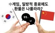 """""""일방적 종료에 환불도 나몰라라"""" 중국 게임 '먹튀' 논란"""