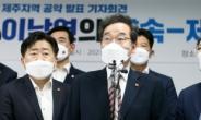 """이낙연 """"흠없는 후보로 민심 이동…제주도민의 선택이 대한민국 선택"""""""