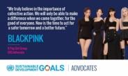 블랙핑크, 亞 아티스트 최초 UN 지속가능개발목표 홍보대사