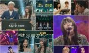 '새가수' 류정운, 최종 우승자 등극…2·3위는 이나영·김수영