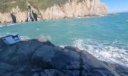 돌돔·볼락 많이 잡히는 여수 외딴섬 갯바위서 낚시객 추락사