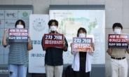'성희롱 의혹' 홍대 교수, 반박 대자보…계속되는 '진실공방'[촉!]