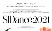 """시댄스2021, 다음 달 개막…""""지역무용·해외 초청 강화"""""""