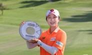 '박세리 인비테이셔널' 우승 김효주…세계랭킹 7위→5위 상승