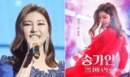 송가인, 추석 단독 콘서트 실황으로 흥과 노래, 감동, 희망 보여줬다