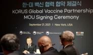 美 백신 원부자재 기업, 한국에 618억원 투자