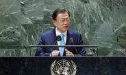 문재인 대통령, 마지막 유엔무대서 종전선언 승부수