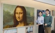 '왜곡 없는 색 표현' 디스플레이, 예술작품으로 변신