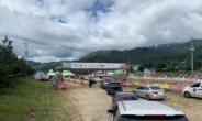 2021 문경오미자축제 성료…3일간 30톤 판매