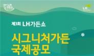 LH, '제3회 LH가든쇼' 작품 공모…인천검단에 정원 설치