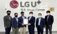LGU+ 데이터센터, 안전보건경영시스템 인증