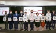 고려대의료원, 'Again 65' 캠페인으로 200억 모금 성황리에 종료