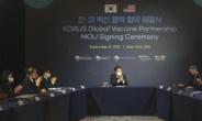 베트남 지원· 한미 공동개발…구체화되는 '백신 허브'