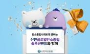 신한자산운용, '신한글로벌탄소중립솔루션펀드' 출시