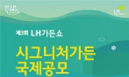 'LH 가든쇼' 시그니처가든·작가정원 작품 공모