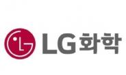 [특징주]LG화학, 외국계 증권사 매수에 5거래일만에 상승