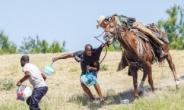 말 탄 美국경수비대, 아이티 난민을 '가축 내몰듯'