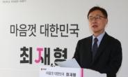 """최재형 """"가덕도신공항, 정당성 없는 졸속…'4대강'보다 예산 많다"""""""
