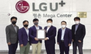 LG유플러스 평촌메가센터, ISO 인증