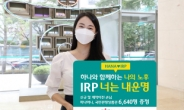 하나은행, IRP 신규·이전 이벤트