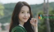 DB손해보험, 소녀시대 윤아와 '약속의 릴레이' 광고 론칭