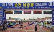 2021 순천남승룡마라톤대회 비대면 개최...입상자 시상금은 생략