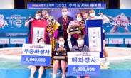 구례군청 반달곰여자씨름단, 추석장사대회 매화급·무궁화급 우승